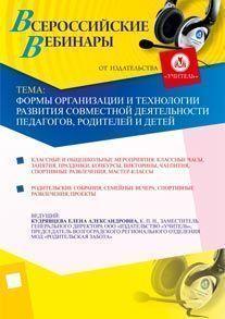 Формы организации и технологии развития совместной деятельности педагогов, родителей и детей
