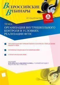 Организация внутришкольного контроля в условиях реализации ФГОС