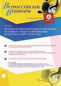 Основная образовательная программа основного общего образования в соответствии с ФГОС ООО