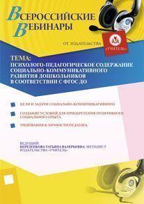 Психолого-педагогическое содержание социально-коммуникативного развития дошкольников в соответствии с ФГОС ДО