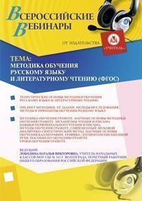Методика обучения русскому языку и литературному чтению (ФГОС)