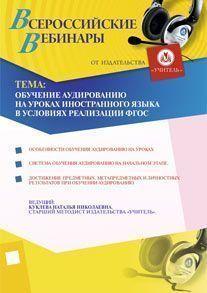 Обучение аудированию на уроках иностранного языка в условиях реализации ФГОС