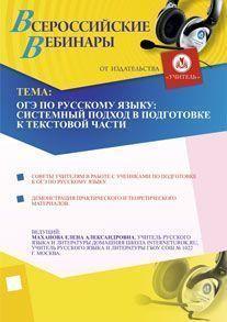 ОГЭ по русскому языку: системный подход в подготовке к текстовой части