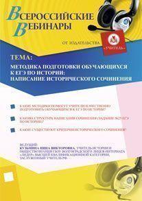 Методика подготовки обучающихся к ЕГЭ по истории: написание исторического сочинения