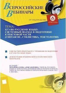 ЕГЭ по русскому языку: системный подход в подготовке к текстовой части (синтаксис, стилистика, текстология)