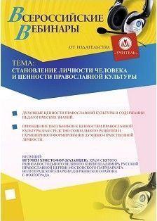 Становление личности человека и ценности православной культуры