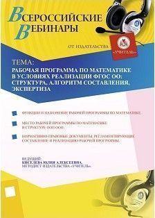 Рабочая программа по математике в условиях реализации ФГОС ОО: структура, алгоритм составления, экспертиза