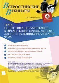 Подготовка документации к организации пришкольного лагеря в условиях реализации ФГОС