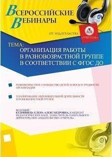Организация работы в разновозрастной группе в соответствии с ФГОС ДО