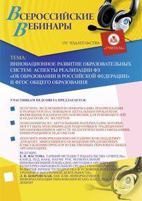 Инновационное развитие образовательных систем: аспекты реализации ФЗ «Об образовании в Российской Федерации» и ФГОС общего образования