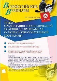 Организация логопедической помощи детям в рамках основной образовательной программы
