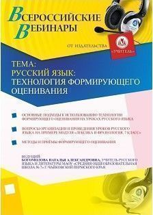 Русский язык: технология формирующего оценивания