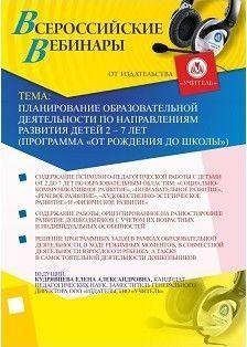 Планирование образовательной деятельности по направлениям развития детей 2 – 7 лет (программа «От рождения до школы»)