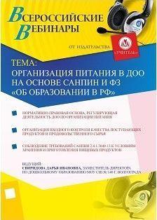 Организация питания в ДОО на основе СанПин и ФЗ «Об образовании в РФ»