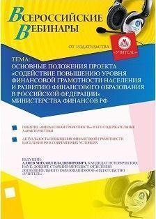 Основные положения проекта «Содействие повышению уровня финансовой грамотности населения и развитию финансового образования в Российской Федерации» Министерства финансов РФ