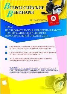 Исследовательская и проектная работа в содержании деятельности образовательной организации