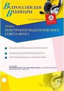 Конструктор педагогического совета (ФГОС)