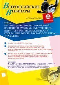 Реализация основных положений Концепции духовно-нравственного развития и воспитания личности гражданина России в образовательном учреждении