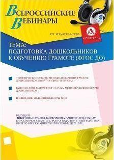 Подготовка дошкольников к обучению грамоте (ФГОС ДО)