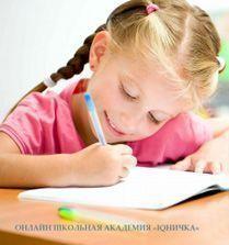 Онлайн-продлёнка. Курс для учащихся начальных классов фото