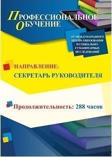 Профессиональное обучение по программе «Секретарь руководителя» (288 ч.)
