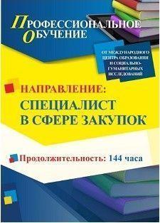 Профессиональное обучение по программе «Специалист в сфере закупок» (144 ч.)