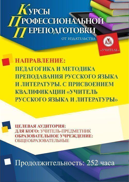 работодателей гарантированно методика русского языка и литературы номер налогоплательщика