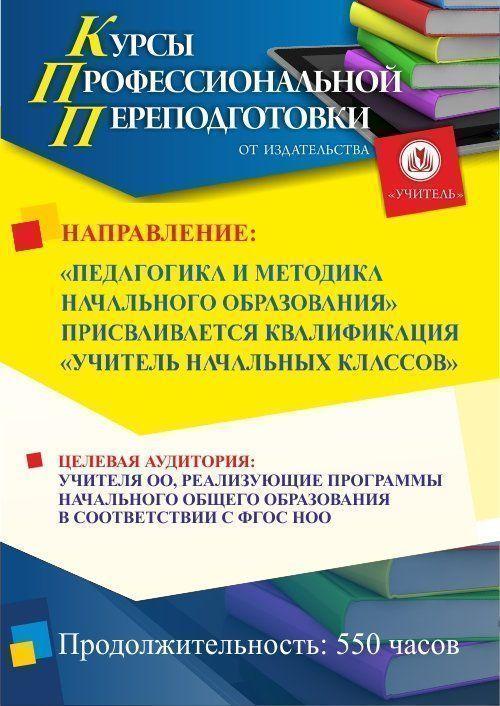 Педагогика и методика начального образования. Присваивается квалификация «Учитель начальных классов» (550 ч.) фото