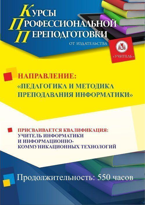 Педагогика и методика преподавания информатики. Присваивается квалификация «Учитель информатики и информационно-коммуникационных технологий» (550 ч.) фото