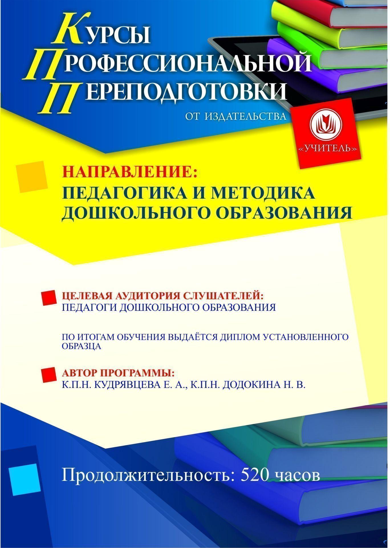 Пройти дистанционный курс переподготовки Педагогика и методика  Педагогика и методика дошкольного образования 520 ч предпросмотр
