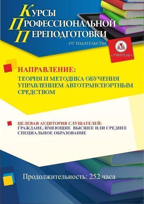 Теория и методика обучения управлению автотранспортным средством (252 ч.) фото