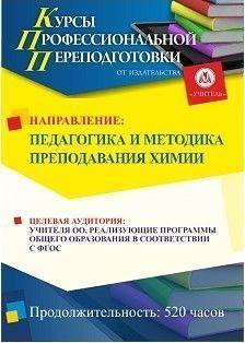 Педагогика и методика преподавания химии (520 ч.) фото