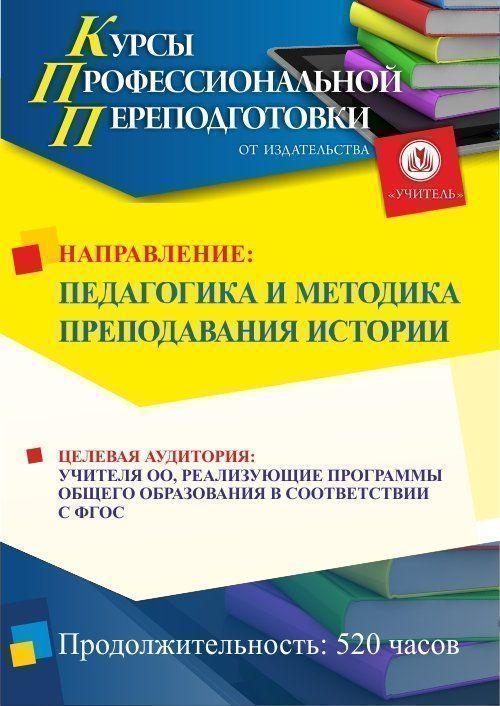Педагогика и методика преподавания истории (520 ч.) фото