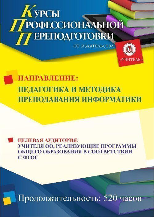 Педагогика и методика преподавания информатики (520 ч.) фото