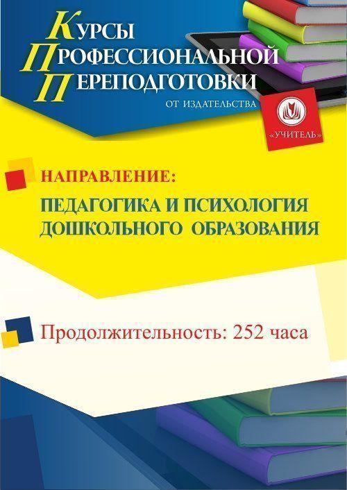 Педагогика и психология дошкольного образования (252 ч.) фото