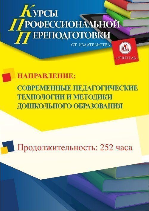 Современные педагогические технологии и методики дошкольного образования (252 ч.) фото