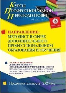 Методист в сфере дополнительного профессионального образования и обучения (252 ч.) фото