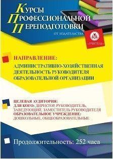 Административно-хозяйственная деятельность руководителя образовательной организации (252 ч.) фото
