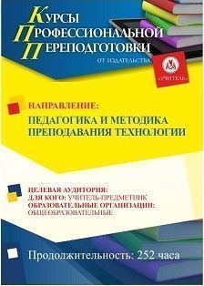 Педагогика и методика преподавания технологии (252 ч.) фото