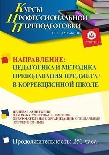 Педагогика и методика преподавания предмета* в коррекционной школе (252 ч.) фото