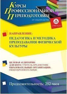 Педагогика и методика преподавания физической культуры (252 ч.) фото