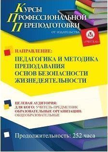 Педагогика и методика преподавания основ безопасности жизнедеятельности (252 ч.) фото