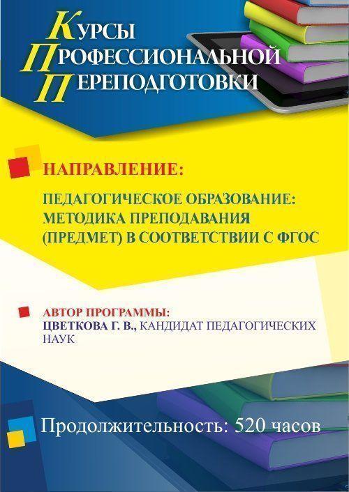 Педагогическое образование: методика преподавания (предмет) в соответствии с ФГОС (520 ч.) фото