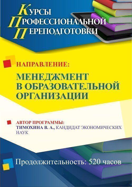 Менеджмент в образовательной организации (520 ч.) фото