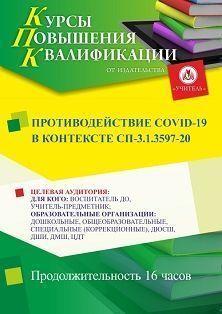 Противодействие COVID-19 в контексте СП-3.1.3597-20 (16 ч.) фото