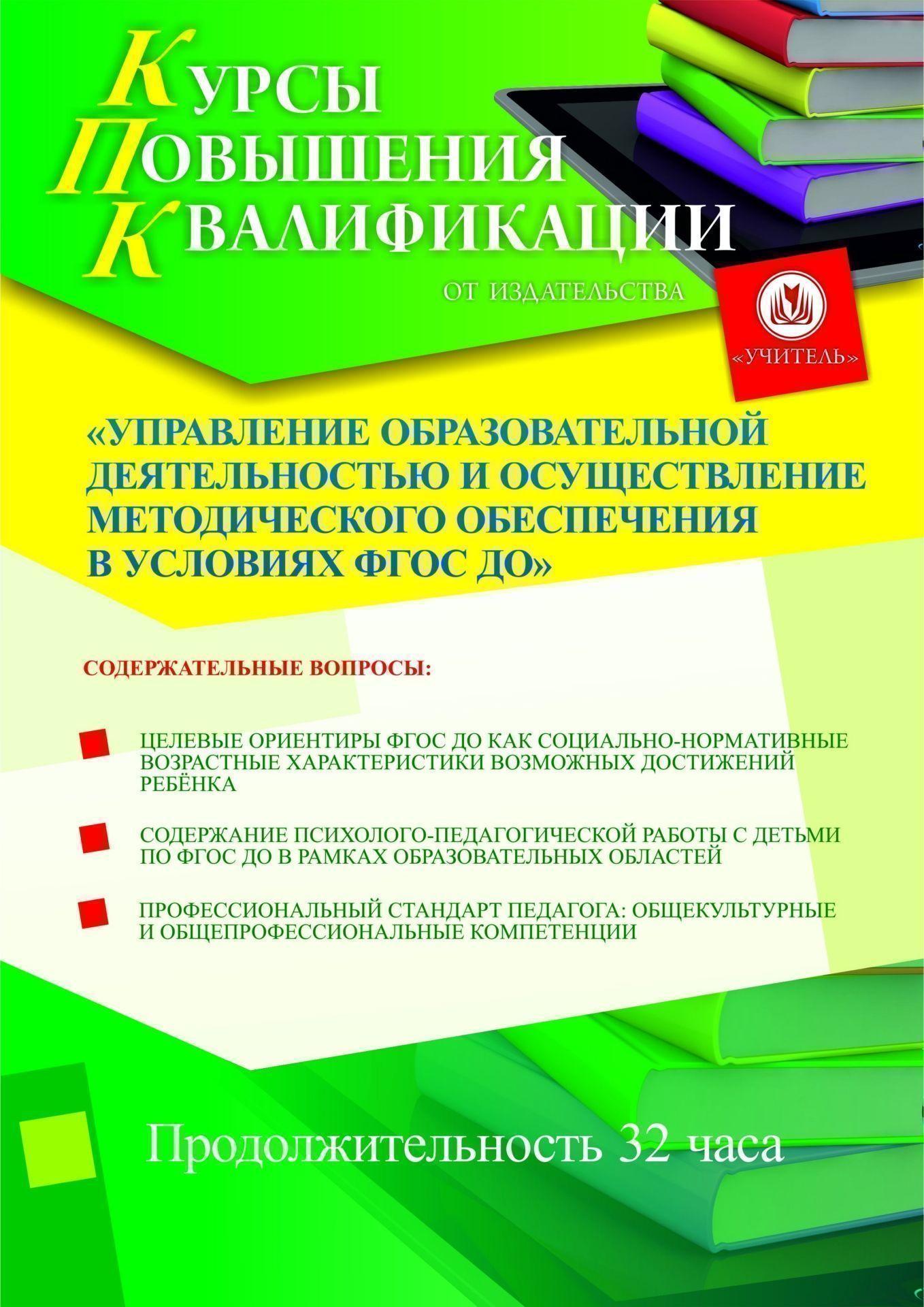 Управление образовательной деятельностью и осуществление методического обеспечения в условиях ФГОС ДО (32 ч.) фото