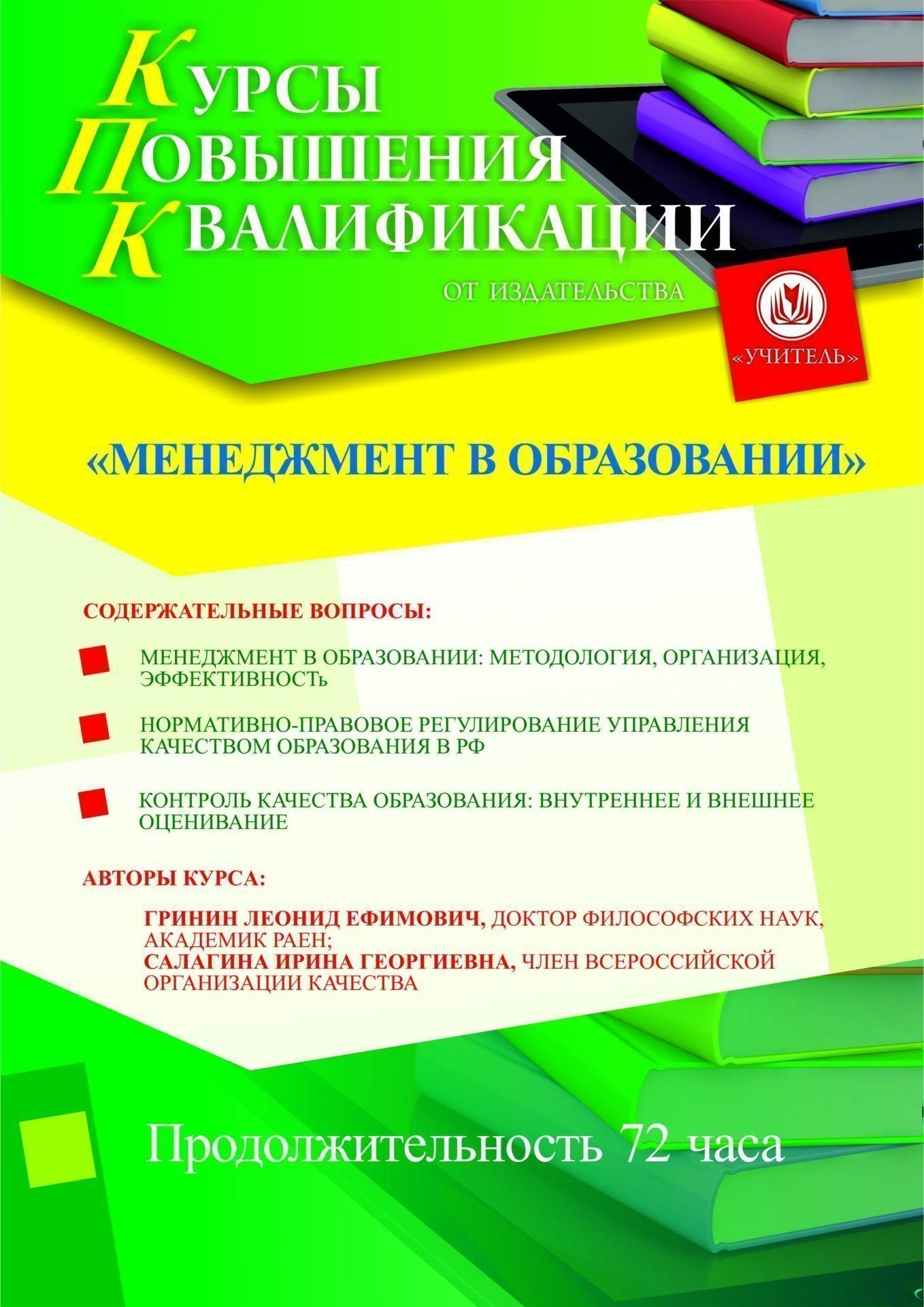Менеджмент в образовании (72 ч.) Учитель