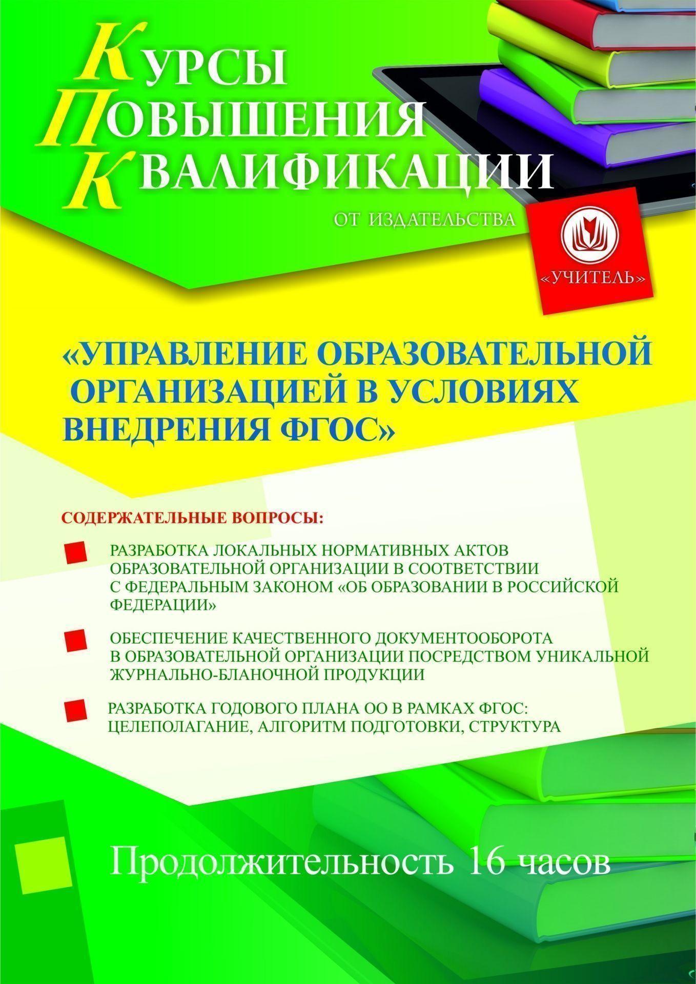 Управление образовательной организацией в условиях внедрения ФГОС (16 ч.) фото