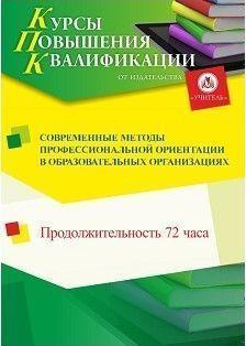 Современные методы профессиональной ориентации в образовательных организациях (72 ч.) фото