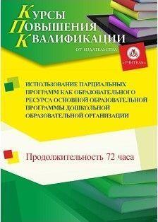 Использование парциальных программ как образовательного ресурса основной образовательной программы дошкольной образовательной организации (72 ч.) фото